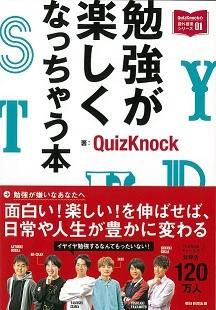 勉強が楽しくなっちゃう本